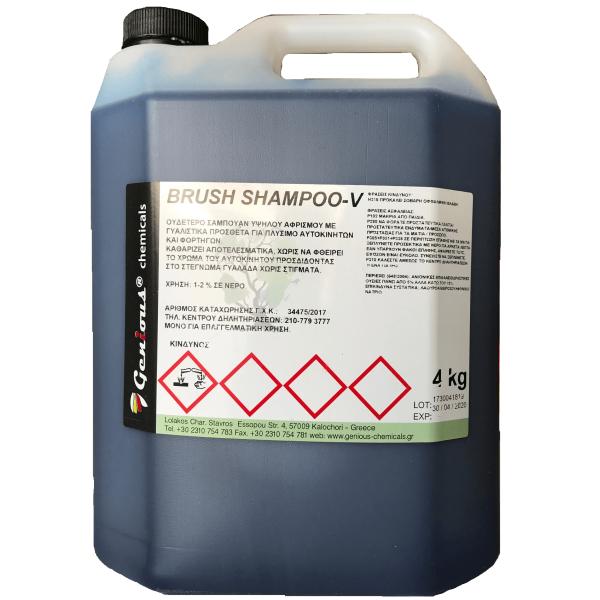 Genious Chemicals Brush Shampoo-V 4KG ΧΠΑΩ-00649 0130350002