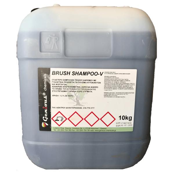 Genious Chemicals Brush Shampoo-V Σαμπουάν 10KG ΧΠΑΩ-00648 0130350003