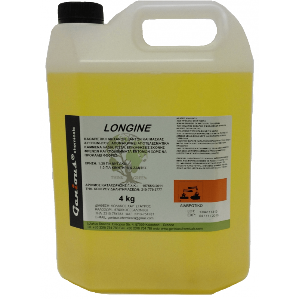 Genious Chemicals Longine Engine Cleaner 4KG ΧΠΑΩ-00130 0130350007