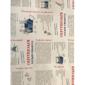OEM Paper Wrapping Sheet Butcher-Sausage Illustration 50X70 10-4014 0150960007