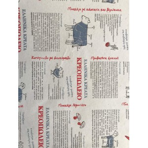 OEM Paper Wrapping Sheet Butcher-Sausage Β! 50X70 ΚΡ/ΛΕΙΟΥ Β! 50Χ70 0150960009