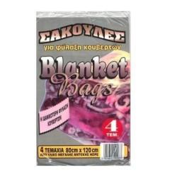 ΚΥΚΛΩΨ Blanket Bags 80X120 4PCS ΣΑΚΟΥΛΑ ΚΟΥΒΕΡΤΑΣ 5203642100977