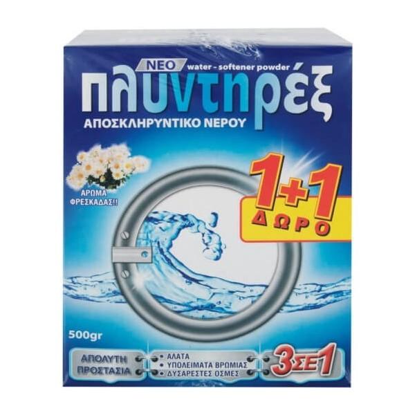 OEM Water Softener Powder 500GR 019980 5201570002530