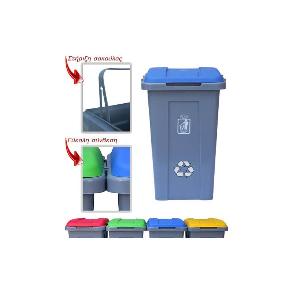 OEM Κάδος Ανακύκλωσης Ram 45LT Μπλε 440045B 0161010039