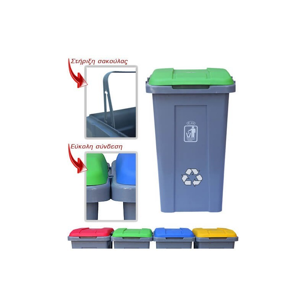 OEM Κάδος Ανακύκλωσης Ram 45LT Πράσινος 440046B 0161010040