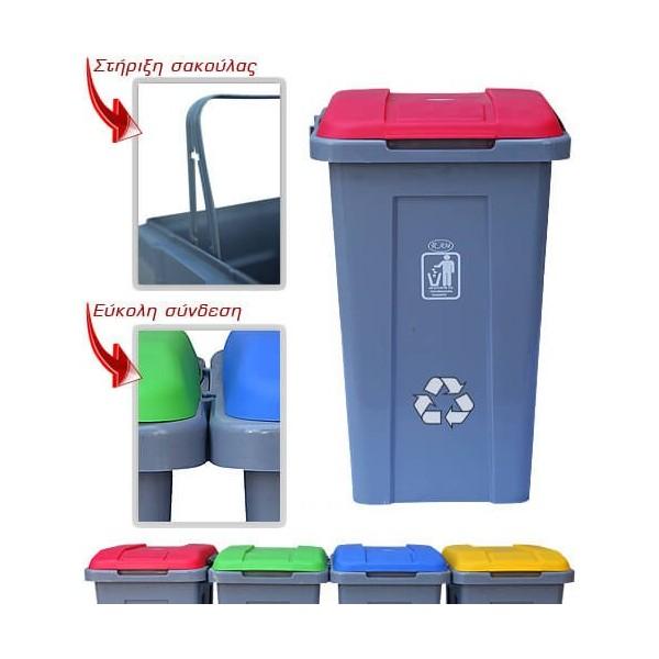 OEM Recycle Bin Ram 45Lt Red 440047B 0161010041