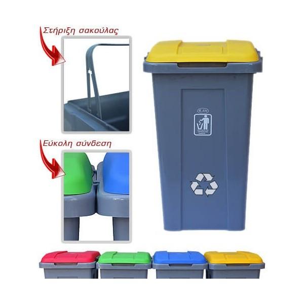 OEM Κάδος Ανακύκλωσης Ram 45LT Κίτρινος 440048B 0161010043