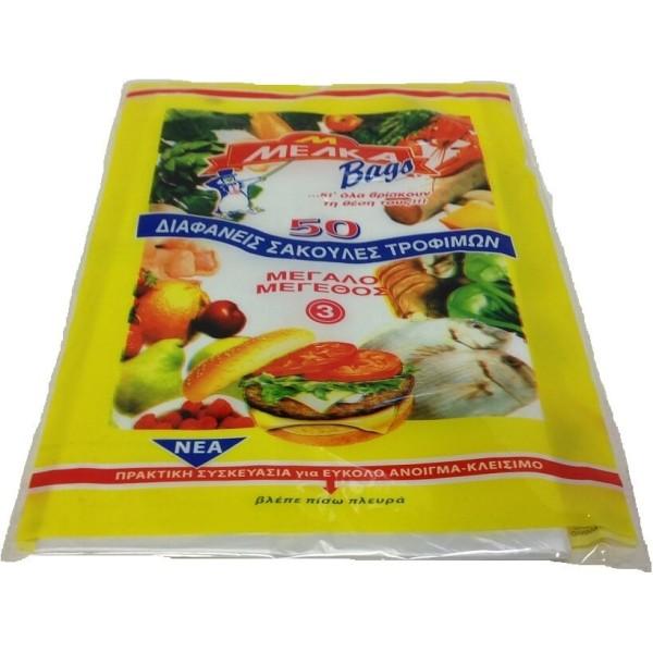 ΜΕΛΚΑ Transparent Food Bag No3 50PCS 0781 5202221002107