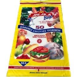 ΜΕΛΚΑ Transparent Food Bag No2 50PCS 0780 5202221002091