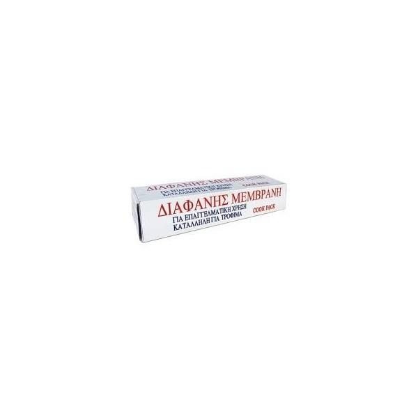 Θαλασσινός Μεμβράνη Τροφίμων Με Κουτί 250M X 45CM ΕΜ.5283 5202054352837